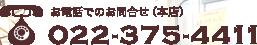 022-375-411