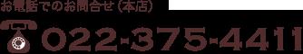 022-375-4411