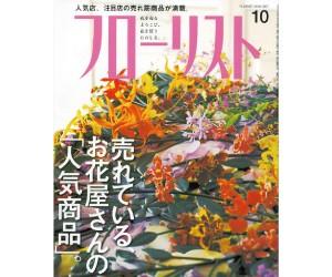florist_h1-1